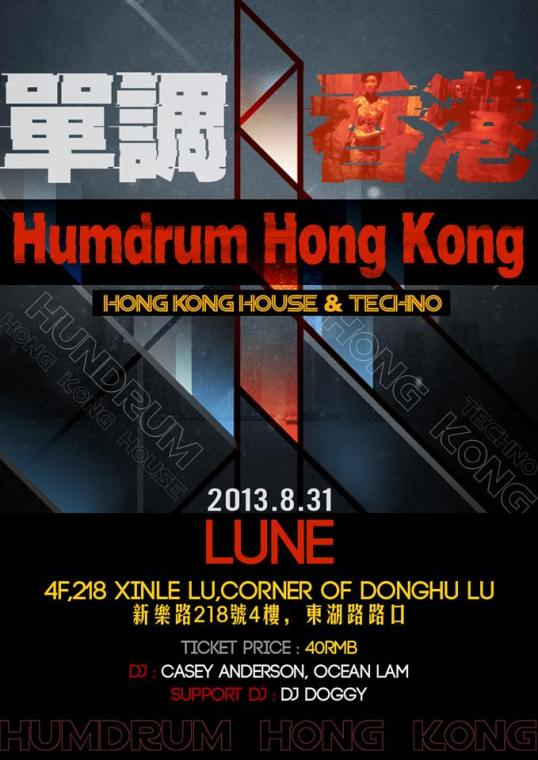 Shanghai Lune